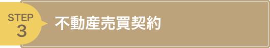 STEP3 不動産売買契約